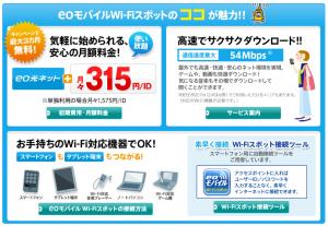 eoモバイルWi-Fiスポットでインターネット