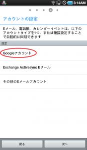 グーグルアカウント 同期の設定