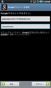 アドレスとパスワードでログイン