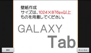 GALAXY Tab 壁紙設定