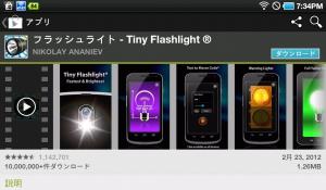 「フラッシュライト-Tiny Flashlight」