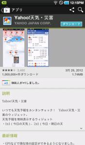 お天気 災害 アプリ