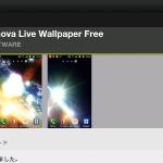 めちゃくちゃ綺麗なライブ壁紙「Supernova Live Wallpaper Free」幻想的