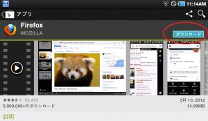 Mozilla Firefoxブラウザ ダウンロード画面
