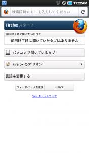 Mozilla Firefoxブラウザ ホーム