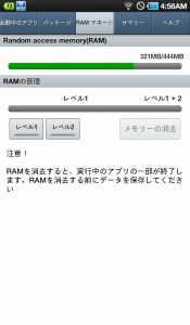 RAMマネージャー