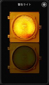 警告ライト